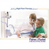سیستم High Flow Therapy بزرگسال  Fisher  Paykel